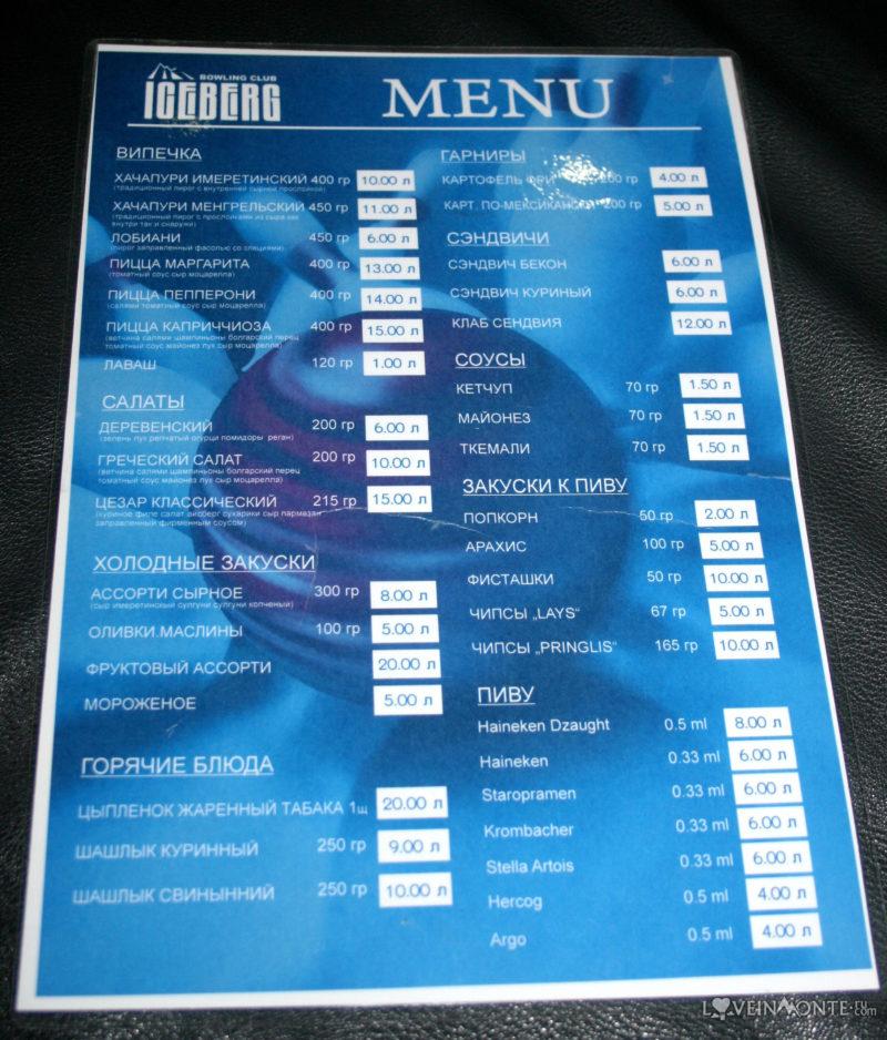 Меню в боулинг клубе Iceberg в Батуми