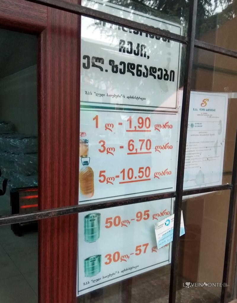 Цены на пиво в Батуми